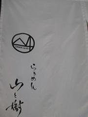 らぁめん 山と樹【弐】-13