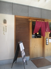 廣島麺匠 こりく【弐】-1