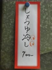 支那そば 讃岐ロック【四】-3