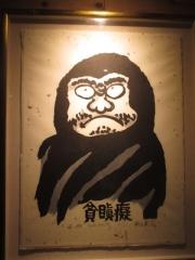 貪瞋痴【四】-22