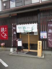 麺屋 鶏っぷ-1