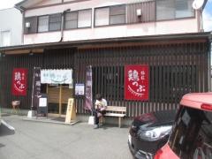 麺屋 鶏っぷ-2