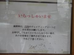 麺屋 鶏っぷ-3