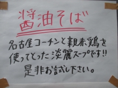 麺屋 鶏っぷ-5