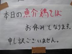 麺屋 鶏っぷ-6