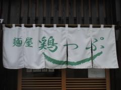 麺屋 鶏っぷ-17