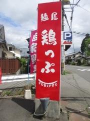 麺屋 鶏っぷ-18