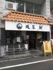 麺屋 翔【壱弐】-1