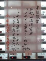 麺屋 翔【壱弐】-2