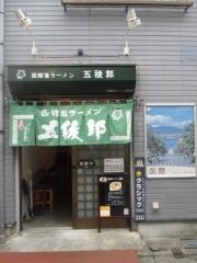 函館塩ラーメン 五稜郭【弐】-1