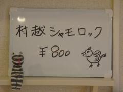 函館塩ラーメン 五稜郭【弐】-2