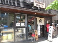 【新店】麺屋 裕(ひろ)-1