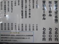 【新店】麺屋 裕(ひろ)-3