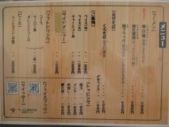 【新店】ラーメン あおやま-3