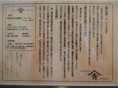 【新店】ラーメン あおやま-4