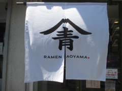 【新店】ラーメン あおやま-11