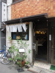 麺処 きなり【壱六】-2