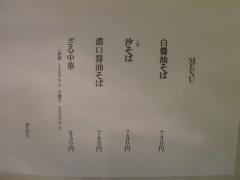 麺処 きなり【壱六】-4