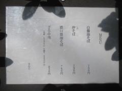 麺処 きなり【壱六】-10