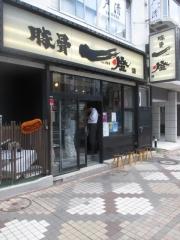豚骨一燈【弐参】-1