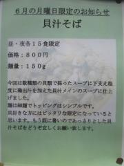 麺屋 一燈【参弐】-2