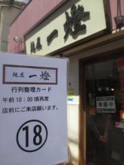 麺屋 一燈【参弐】-3