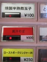 麺屋 一燈【参弐】-4