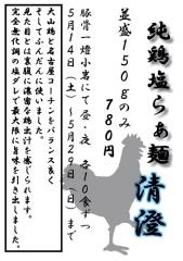 豚骨一燈【壱八】-2