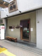ラーメン燈郎【八】-1