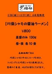ラーメン燈郎【八】-2