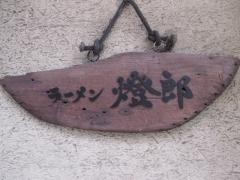 ラーメン燈郎【八】-10