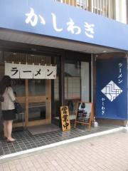 【新店】ラーメン かしわぎ-1