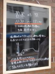【新店】ラーメン かしわぎ-3