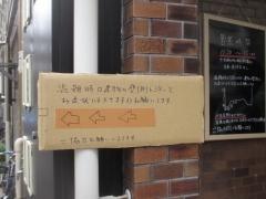 【新店】ラーメン かしわぎ-4