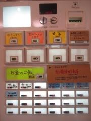【新店】ラーメン かしわぎ-5