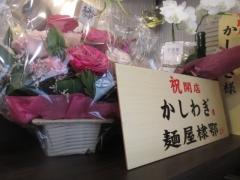 【新店】ラーメン かしわぎ-10