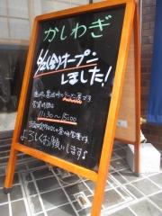 【新店】ラーメン かしわぎ-13