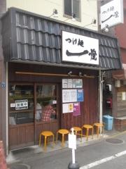 つけ麺 一燈【壱五】-1