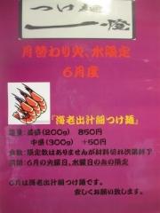 つけ麺 一燈【壱五】-2