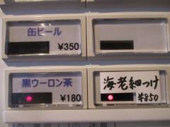 つけ麺 一燈【壱五】-4