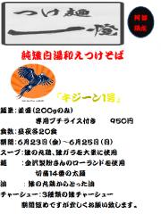 つけ麺 一燈【壱五】-13