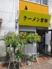 【新店】ラーメン宮郎-1