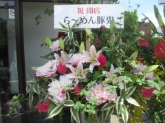 【新店】麺屋AMORE-6
