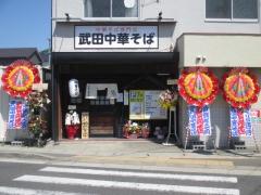 【新店】武田中華そば-2