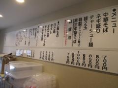 【新店】武田中華そば-7