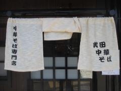 【新店】武田中華そば-17