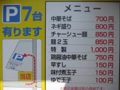 【新店】武田中華そば-18
