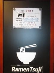 Ramen 辻【参】-13