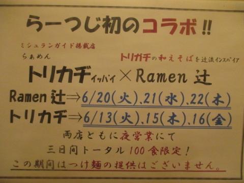 Ramen 辻【参】-12