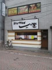 煮干し中華そば 一燈【壱参】-1